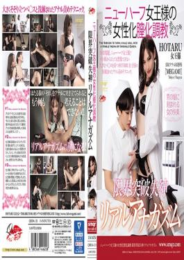QRDA-121 Studio Queen Road  Transsexual Mistress - Breaking In A Brand New Pussy - Intense Real Swooning Anal Orgasm HOTARU