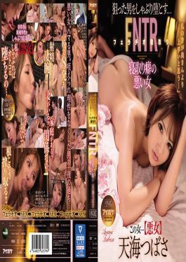 "IPX-599 Studio Idea Pocket  ""I Think I'm Better Than Your Wife..."" Cheating Blowjob Sex - Immoral Slut Seduces Married Men To Suck Them Off Tsubasa Amami"