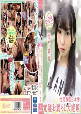 CAWD-173 Studio kawaii  Preppy College Girl From Prestigious Institution Is Also A Popular Akihabara Maid - Massive Squirting Orgasms Getting Fucked 3 Times In Sexual Awakening - Mone Kouno