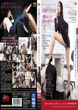 QRDA-122 Studio Queen Road  Beautiful Legs - Long-Legged Mistress Teases You Sara