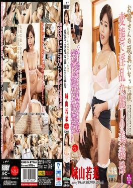 ANB-184 Studio Ruby  I Became My Stepmom's Sex Toy - Smoking Hot Wild Stepmom! Wakana Shiroyama