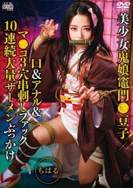 SAIT-022 Studio Tma  Beautiful Girl Demon Girl Kamon ? Mameko × Mouth & Anal & Ma ? Ko 3 Hole Skewers Fuck × 10 Continuous Massive Semen Bukkake Chiharu