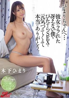 JUFE-274 Studio Fitch  Himari-chan ...Thank You For Making Me Feel Better With Sex After My Girlfriend Dumped Me Himari Kinoshita
