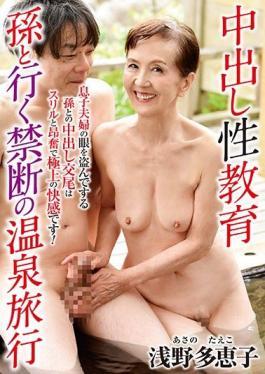MADN-018 Studio Ruby  Forbidden Grandmother Hot Spring Trip Creampie Sex Education Taeko Asano