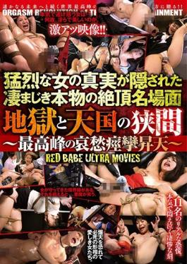 DBER-106 Studio BabyEntertainment  The Hidden Truth Of Angry Women Views Of The Intense Peaks Of Pleasure In Between Heaven And Hell ~ Rising To The Mountain Top Of Pleasure And Pain ~ RED BABE ULTRA MOVIES
