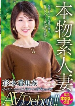 VEO-040 Studio VENUS  Real Amateur Married Woman Porn Star Debut! This Slutty Angel From Fukuoka Is A Slender Nurse...First Time Affair Sex Karina Ayami
