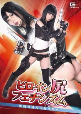 GHKR-012 Studio Giga  Heroine Ass Fetishism Machine Gun Special Search Gunsaber Wakatsuki Maria