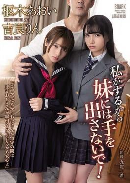 SHKD-940 Studio Attackers  Don't Touch My Step Sister, She's Mine! Rin Kira Aoi Kururugi
