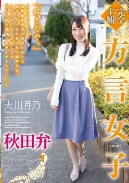 HODV-21566 Studio H.m.p  [Completely Subjective] Dialect Girl Akita Dialect Tsukino Okawa