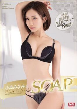 SSIS-027 Studio S1 NO.1 STYLE  Minami Kojima 's PLATINUM SOAP