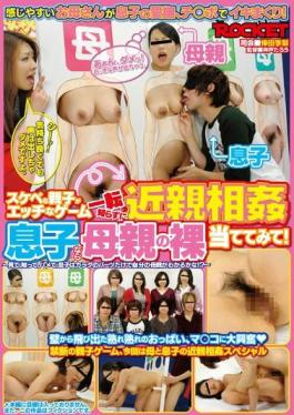 RCT-203 Studio ROCKET  A lewd parent and child is a naughty game Incest without knowing it If you are a son, try to guess the mother's nakedness! -Look, touch, fuck, my son can understand his mother only by the parts of the body!