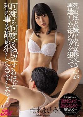 JUFE-272 Studio Fitch  My Horrible Step Father Seduces And Licks Me Whenever My Mom Isn't Looking... Mahiro Ichiki