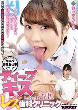 RCTD-393 Studio ROCKET  Deep Kiss Lesbian Dentist Clinic Misato Nonomiya