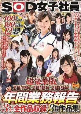 SDJS-109 Studio SOD Create  SOD Female Employee Super Luxury Edition Annual Business Report 2017/2018/2019 3 Years Of All Works 3 Discs