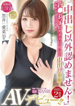 """DTT-076 Studio Prestige """"I Do Not Accept Anything Other Than Vaginal Cum Shot!"""" [Famous Announcer] Inside ? Kyoko-like Married Woman Debuts And Appeals For Vaginal Cum Shot! 2 Consecutive Vaginal Cum Shot Aina Kuroi Avdebut"""