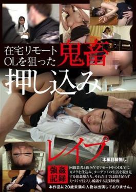 AOZ-300 Studio Aozora Soft Devil Pushing Leap Aiming At Home Remote OL
