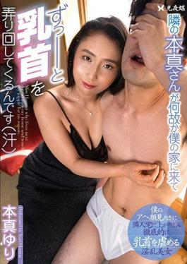YST-243 Studio Komyo  My Next Door Neighbor Ms Honma Keeps Coming Over To My Place To Tease My Nipples Yuri Honma