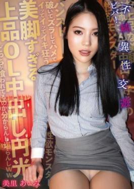 SKSK-049 Studio Prestige  Elegant Ol Creampie With Too Beautiful Legs Enkou Viva! Impure Heterosexual Exchange Misato Aimi