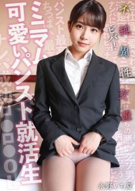 SKSK-050 Studio Prestige  Minimum Cute Pantyhose Job Hunting Student Viva! Impure Heterosexual Exchange Ichika Nagano