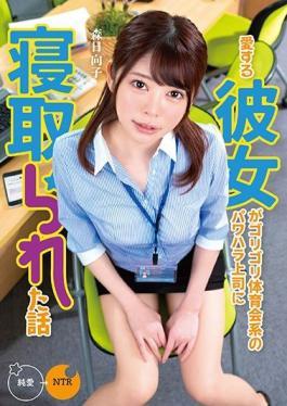 MKON-051 Studio KaguyahimePt/Mousouzoku  The Story Of How My Beloved Girlfriend Cheated With Her Pushy, Athletic Boss Hinako Mori