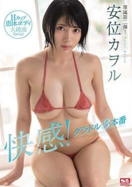 SSIS-061 Studio S1 NO.1 STYLE  Pleasure! Sexy Model Fucks 3 Times Kaoru Yasui