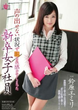 HBAD-267 Studio Hibino  Graduate Girl Employees Suzuhara Emiri You've Felt Committed In Circumstances That Do Not Put Out Of Voice