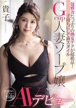 MEYD-673 Studio Tameike Goro  Cougar Shows Off Her All-Encompassing Sexual Technique! Married G-Cup Escort Who Looks Amazing For A Woman With C***dren Makes Her Porn Debut