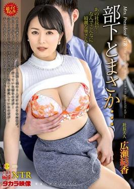 NTRD-090 Studio Takara Eizou  Netra Rese Subordinates And No Way ... Yuka Hirose