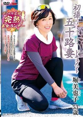 JRZE-046 Studio Center Village  First Shooting Fifty Wife Document Miyako Hori