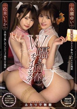 MIAA-432 Studio MOODYZ  Double Whispering Rejuvenation Chinese Massage Parlor Ichika Matsumoto Yui Nagase