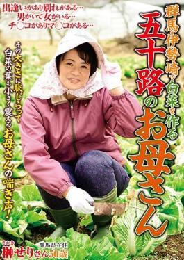 ISD-135 Studio Ruby  Fifty Something Step Mother And Cabbage Farmer From Gunma / Isesaki Seri Sakaki