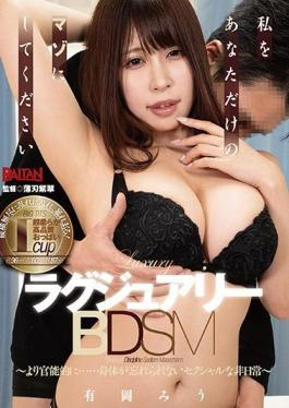 BAHP-079 Studio Baltan  Luxury BDSM ~ More Sensual... I Can't Forget Her Body From Those Extraordinary Sexual Days ~ Miu Arioka