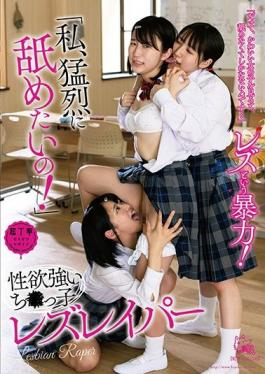 """PIYO-115 Studio Hyoko  (Video Distribution Only Special Film Included) """"I Want To Lick It Like Crazy!"""" Super Horny Lesbian Seduces Other Girls"""