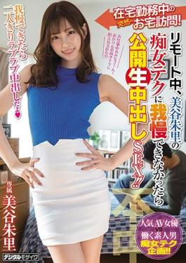 HND-989 Studio Hon Naka  Surprise Delivery To Your Door While You're Working From Home! If You Can't Withstand Akari Mitani's Amazing Sex SK**ls, You've Got To Have Raw Sex With This Slut In Public! If You Can, You Can Go To A Love Hotel For A Private Creampie