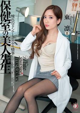 DLDSS-008 Studio DAHLIA  The Beautiful School Nurse Forbidden Relations With The Hottest Woman In School Rin Azuma