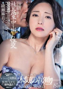JUL-577 Studio MADONNA  Married Woman Secretary's Secret Kisses And Sweaty Sex Behind Closed Doors In Her Boss's Office... The Secret To Her Swift Promotion... Legendary MILF X Director Nagae's First Work! Maiko Ayase