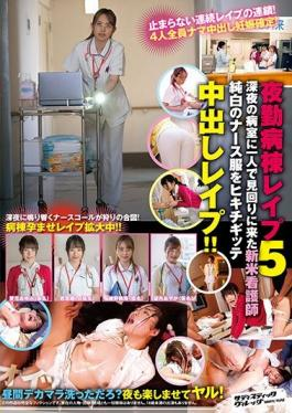 SVDVD-859 Studio Sadistic Village  Night Ward Sex 5 - When The New Young Nurse Came To Check On Me At Night, I Ripped Her Clean White Uniform Right Off And Fucked Her Raw!!