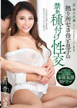 HIMA-93 Studio Center Village True Mother-Child Adultery Forbidden Seeding Sexual Intercourse Between Mother And Son Without Reliance Kyoko Tachikawa
