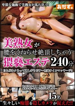 OKAX-738 Studio K M Produce  Filthy Massage Parlor Where Beautiful Older Women Shake Their Hips And Cum 240 Minutes