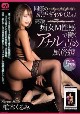 MGMQ-073 Studio MEGAMI  My Colleague's Flashy OL Gal Is A High Grade Masochistic Nympho Who Works As A High-class Anal Prostitute - Kurumi Shiiki