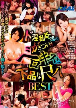 XRL-008 Studio Real Works  Nympho Slut Deep Kissing And Raunchy Cock Sucking BEST