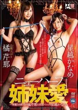 TCD-270 Studio TRANS CLUB  Transsexual Sisters Love - Beautiful Younger Sister Serina Tachibana Gets Fucked By Kaname Hoshikoshi's Nasty Penis -