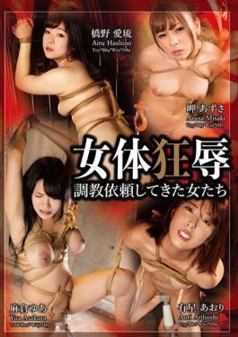 NKD-276 Studio Nakajima Kogyo  A Female Body's Shame: Woman I Asked To Be Broken In