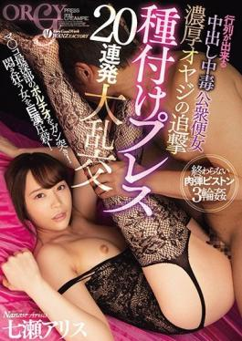 WAAA-068 Studio Wanz Factory  A Cum Bucket Girl Addicted To Creampie Sex, Who Has A Line Of Men Waiting To Fuck Her An Offensive Onslaught By Rich And Thick Dirty Old Men 20 Impregnating Cum Shots During Large Orgies Alice Nanase