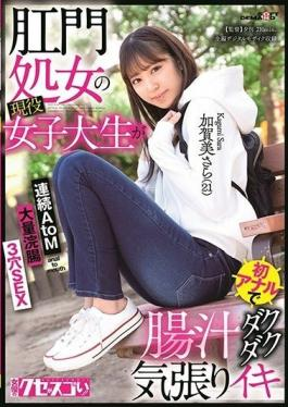 KUSE-015 Studio SOD Create  An Active Female College Student Of An Anal Virgin Is The First Anal Intestinal Juice Dakudaku Iki Kagami Sara (21) 3 Hole SEX Massive Enema Continuous AtoM