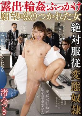 GVH-242 Studio Glory Quest  The Woman Who Became Obsessed With The Desire For Exhibitionism + G*******gs + Bukkake Mitsuki Nagisa