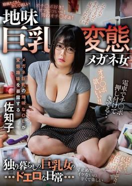 GVH-243 Studio Glory Quest  The Lewd Metamorphosis Of A Sober Busy Woman With Glasses - Sachiko