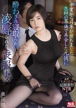 SSIS-076 Studio S1 NO.1 STYLE  It's Been 8 Years Since Our Graduation ... After Meeting Again At The Funeral Of Their Former Teacher, This Ex-Boyfriend Seduced, Fucked, And Shamed This Mourning Wife Saki Okuda