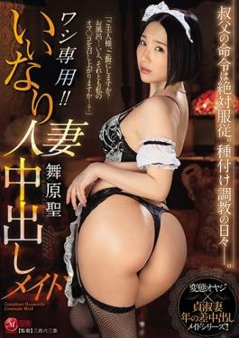 JUL-606 Studio MADONNA  Only For Me! Married Creampie Maid Has To Do Whatever She's Told Total Obedience To Her Step Uncle's Orders Days Spent Being Trained And Fucked Hijiri Maihara