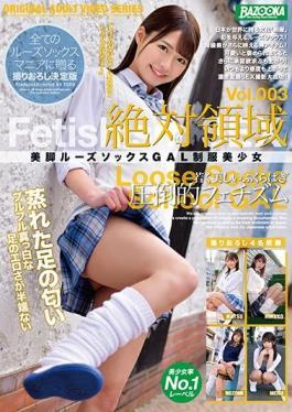 BAZX-291 Studio BAZOOKA  Beautiful Legs, Loose Socks, Beautiful Young Woman in Uniform vol. 003